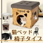 猫ハウス ペットハウス 猫ベッド / キャット 犬ベッド ベッド椅子 室内 小型犬用 猫用 ペット 猫カフェ 折りたたみベッド クッション付き 木の椅子 選べる4色!