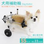 補助車輪 犬用 SSサイズ 犬用車椅子 超小型犬用車椅子 超小型犬用 犬用品 ペット リハビリ 老犬 高齢 シニアドッグ 犬用介護