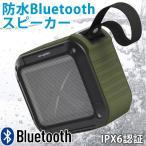 ショッピングbluetooth Bluetoothスピーカー 送料無料 ブルートゥース Bluetooth 4.0 ワイヤレスで接続可能 ポータブル 防水 雑貨 満充電 約15時間 連続再生スマホ レジャー
