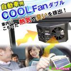 車内を排熱して温度上昇を抑えるクールファン!