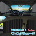 車ウインドシェード カーマグネットサンシェード 日よけ 熱中症対策 日焼け対策 サンシェード カーテン 車の窓用 4枚セット