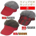 ゴルフ ヘアーバイザー 赤 フレアーバイザー サンバイザー ウイッグ 帽子 コンペ