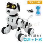 ラジコン犬 ラジコン ロボット犬 リモコン付き RCロボット USB充電式 電子ペット スマートドッグトーキング 子供のおもちゃ 犬おもちゃ ペット 誕生日