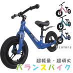 バランスバイク ランニングバイク ランニング自転車