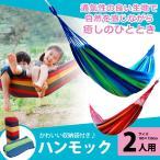 ショッピングハンモック ハンモック 1〜2人用 送料無料 収納バッグ付き アウトドア・キャンプに キャンバス素材 お昼寝 選べる2色
