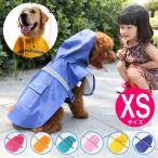 犬 レインコート XS カラフル ドッグコート 犬用 雨具 カッパ ペット 服 ドッグウェア / イエロー レッド ブルー オレンジ ピンク