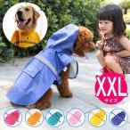 犬 レインコート XXL カラフル ドッグコート 犬用 雨具 カッパ ペット 服 ドッグウェア / イエロー レッド ブルー オレンジ ピンク