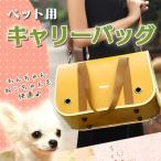 ドーム型ペットキャリー 送料無料 ペットキャリーバッグ ゲージ 組み立て式  犬  猫 折り畳み ペット用品