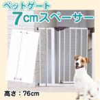 ペットゲート ブラウン 開口寸法75cm-92cmまで対応 ペットフェンス フェンス  ペット用品 猫 犬 ドッググッズ セーフティゲート 簡単設置