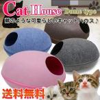 ペットハウス 卵型 まゆ型 フエルトベッド ペットハウス 犬 猫 小動物用 かわいい卵型 ペッ ベッド ペット用ベッド ドーム型 鍋 2Way ラウンド クッション付き
