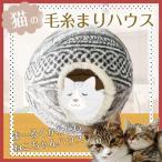 ペットハウス 毛糸まりハウス 猫ベッド 猫 ねこ 犬 小動物用 かわいい ベッド ペット用ベッド 丸型  2Way new 送料無料