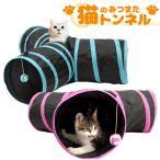 ネコのみつまたトンネル / 猫 トンネル ねこトンネル ペットのおもちゃ キャットトンネル プレイトンネル ネコハウス 折畳み式 ペットグッズ 猫用おもちゃ