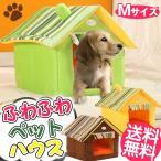 ペットハウス Mサイズ ペットハウス 犬 猫 小動物 ベッド ペット用ベッド クッション付き 取り外し可能 ふわふわクッション付 選べる3色!new