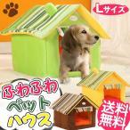 ペットハウス Lサイズ 犬 猫 小動物 ベッド ペット用ベッド クッション付き 取り外し可能 ふわふわ クッション付 選べる3色!new