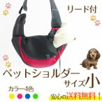 ペットショルダー小 送料無料 新入荷 ペット用リュック 犬用 カバン キャリーバッグ らくらく犬 猫 ドッグバッグ ショルダーバッグ