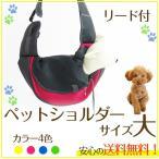 ペットショルダー大 ペット用リュック 送料無料 新入荷 犬用 カバン 便利 キャリーバッグ らくらく移動 犬 猫 ショルダーバッグ