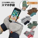 手袋 スマホ操作ができる 指だし手袋 / 指なし手袋 ミトン 2way手袋 ハンドウォーマー 指カバー付 メンズ レディース パソコン グリーン ブラウン グレー ピンク