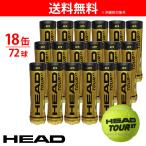【365日出荷】ヘッド HEAD テニスボール  HEAD TOUR XT ヘッドツアーXT 1缶4球入り1箱 18缶/72球  570824 『即日出荷』