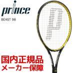 「フェイスカバープレゼント」プリンス Prince テニス硬式テニスラケット  BEAST 98 ビースト98 7TJ067