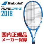 「レビュー記入で購入特典付き!」硬式テニスラケット BabolaT バボラ 「PURE DRIVE 2018 ピュアドライブ 2018  BF101335」「2017新製品」