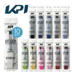 「10本セット」ポスト投函便「送料無料」KPI ケイピーアイ 「オーバーグリップ] ウェットタイプ  KPI100 テニス・バドミントン用グリップテープ『即日出荷』