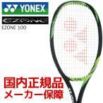 硬式テニスラケット ヨネックス YONEX EZONE 100 Eゾーン100 17EZ100 即日出荷 2017新製品
