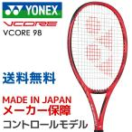 ヨネックス YONEX 硬式テニスラケット  VCORE 98 Vコア 98 18VC98 「KPIテニスベストセレクション」「カスタムフィット対応 オウンネーム不可 」