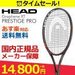 HEAD ヘッド 「Graphene XT PRESTIGE PRO プレステージ・プロ  230406」硬式テニスラケット スマートテニスセンサー対応 『即日出荷』