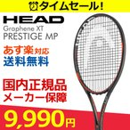 HEAD ヘッド 「Graphene XT PRESTIGE MP プレステージ・エムピー  230416」硬式テニスラケット スマートテニスセンサー対応 『即日出荷』