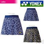 ヨネックス YONEX テニスウェア WOMEN レディース スカート(インナースパッツ付) 26035 2017新製品 2017SS