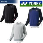 「2017新製品」YONEX(ヨネックス)「UNI スウェットトレーナー 30048」テニス&バドミントンウェア「2017SS」