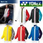 YONEX ヨネックス 「UNI 裏地付きウォームアップシャツ 52011」テニス&バドミントンウェア「SS」 『即日出荷』