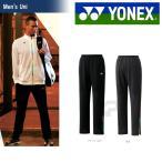 テニスウェア バドミントン ウェア ユニセックス  ヨネックス YONEX メッシュウォームアップパンツ アスリートフィット 60054 SS