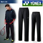 YONEX ヨネックス 「Uni ニットウォームアップパンツ アスリートフィット  61016」テニス&バドミントンウェア「FW」『即日出荷』