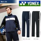 ショッピングヨネックス YONEX ヨネックス 「UNI ニットウォームアップパンツ フィットスタイル  61019」ウェア「FW」 『即日出荷』