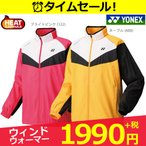 YONEX ヨネックス 「Uni 裏地付ウィンドウォーマーシャツ フルモーション3D  70049」ウェア「FW」『即日出荷』