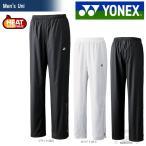 ヨネックス YONEX 「Uni 裏地付ウィンドウォーマーパンツ 80049」ウェア「FW」