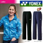 「2016新製品」YONEX(ヨネックス)「Ladies レディース 裏地付きウィンドウォーマーパンツ 88045」ウェア「2016FW」