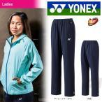 ショッピングヨネックス YONEX ヨネックス 「Ladies レディース 裏地付きウィンドウォーマーパンツ フィットスタイル  88046」ウェア「FW」 『即日出荷』