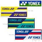 「2017新製品」YONEX ヨネックス 「スポーツタオル AC1051」