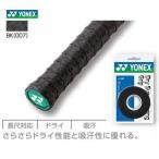 YONEX(ヨネックス)ドライスーパーストロンググリップ(3本入)AC140[オーバーグリップテープ]