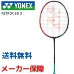 「ジャパンオープンヨネックスフェア2018」ヨネックス YONEX バドミントンラケット  ASTROX 88 D アストロクス88D AX88D