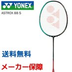 ショッピングヨネックス ヨネックス YONEX バドミントンラケット  ASTROX 88 S アストロクス88S AX88S『即日出荷』