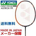 「ジャパンオープンヨネックスフェア2018」ヨネックス YONEX バドミントンラケット ASTROX 99 アストロクス99 AX99 9月上旬発売予定※予約