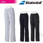 Babolat(バボラ)「Women's レディース ウィンドパンツ BAB-4684WP」テニスウェア「2016FW」