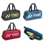 ヨネックス YONEX テニスバッグ・ケース  トーナメントバッグ テニス2本用 BAG2001W-2020