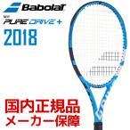 「3大購入特典付!」バボラ Babolat テニス硬式テニスラケット  PURE DRIVE+ ピュアドライブプラス BF101337 12月中旬発売予定※予約 2018新製品