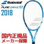 「3大購入特典付!」バボラ Babolat テニス硬式テニスラケット  PURE DRIVE 107 ピュアドライブ107 BF101347 12月中旬発売予定※予約 2018新製品