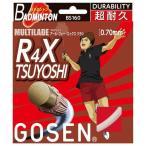 GOSEN(ゴーセン)「マルチレイドアールフォーエックス ツヨシ(R4X TSUYOSHI)」bs160バドミントンストリング