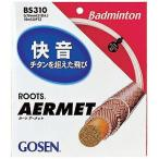 『即日出荷』 GOSEN(ゴーセン)「ルーツガットアーメット bs310」バドミントンストリング